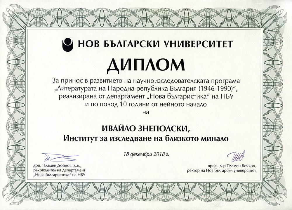 Диплом за принос на Института
