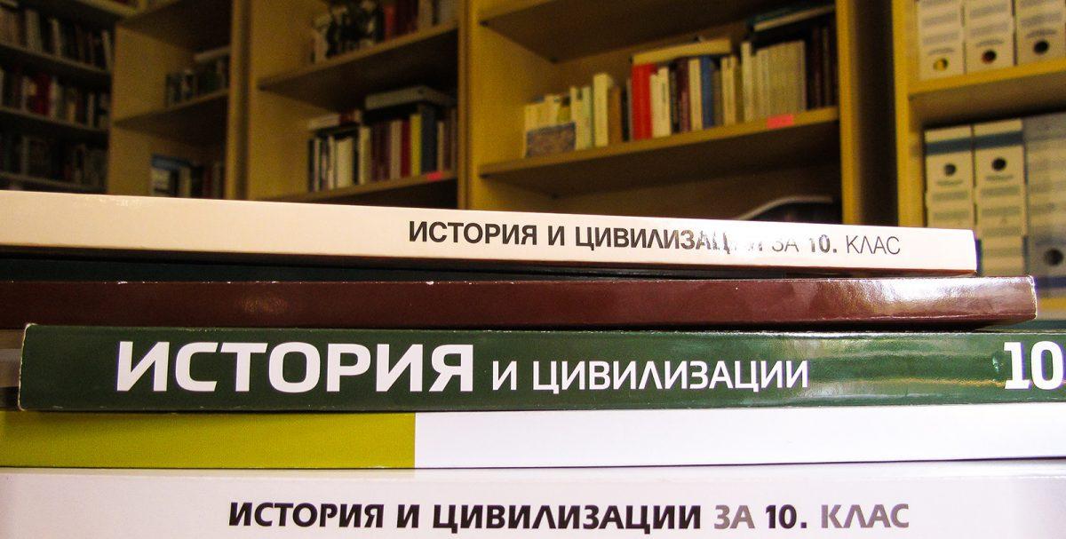 За скандала с учебниците по история