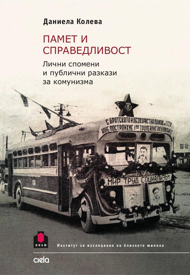 """Радио """"София"""" разговаря за паметта с доц. Даниела Колева"""